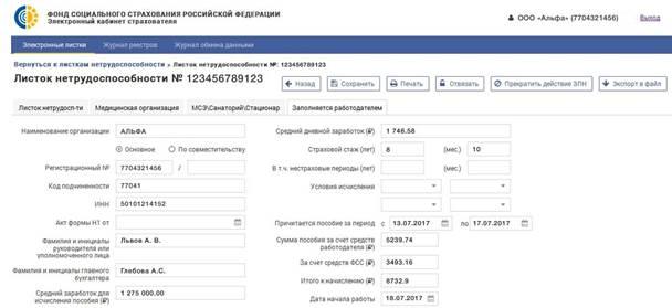 Оформление и получение электронного больничного листа через личный кабинет ФСС